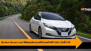 ขับ New Nissan Leaf พิชิตยอดดอยอินทนนท์เรื่องเล็กที่รถยนต์ไฟฟ้า100% คันนี้ทำได้