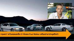 กรุแตก!! รถในคอลเลคชั่น 21 คันของ Paul Walker เตรียมประมูลปีหน้า