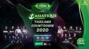 เอเชียทีค จัดงานเคานต์ดาวน์ยิ่งใหญ่ส่งท้ายปี ในงาน Chang Music Connection Presents Asiatique Thailand Countdown 2020