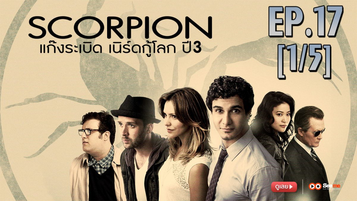 Scorpion แก๊งระเบิด เนิร์ดกู้โลก ปี 3 EP.17 [1/5]