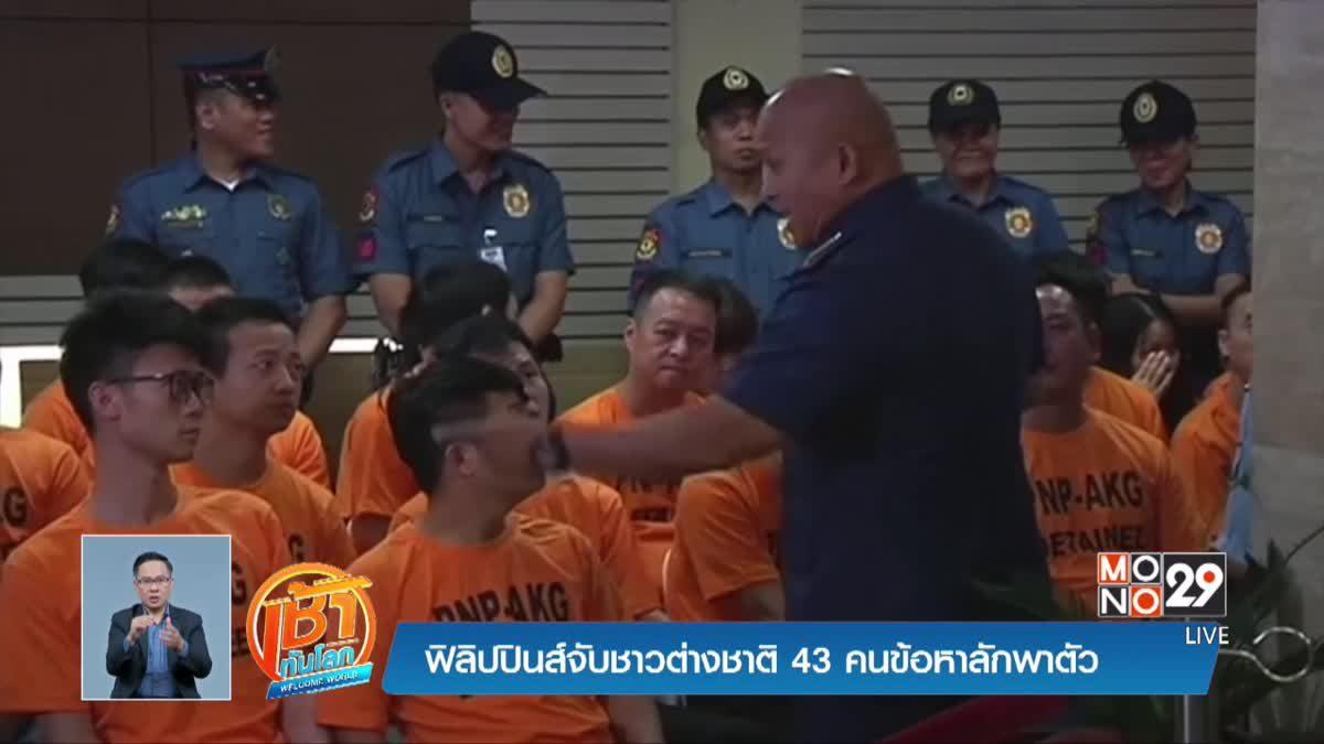 ฟิลิปปินส์จับชาวต่างชาติ 43 คนข้อหาลักพาตัว
