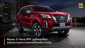 Nissan X-Terra PPV รูปลักษณ์ใหม่ พร้อมความสะดวกสบายที่จัดเต็มกว่าเดิม