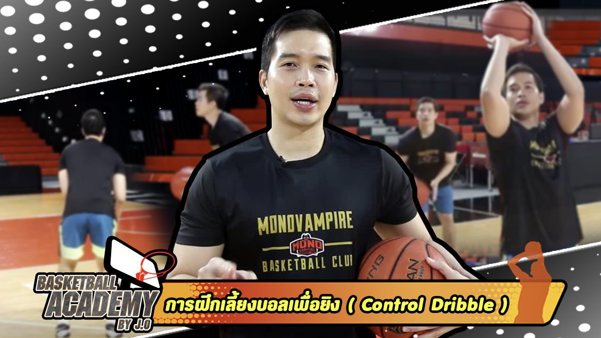 บอลคอนโทรล Dribble Basketball Academy By J.O
