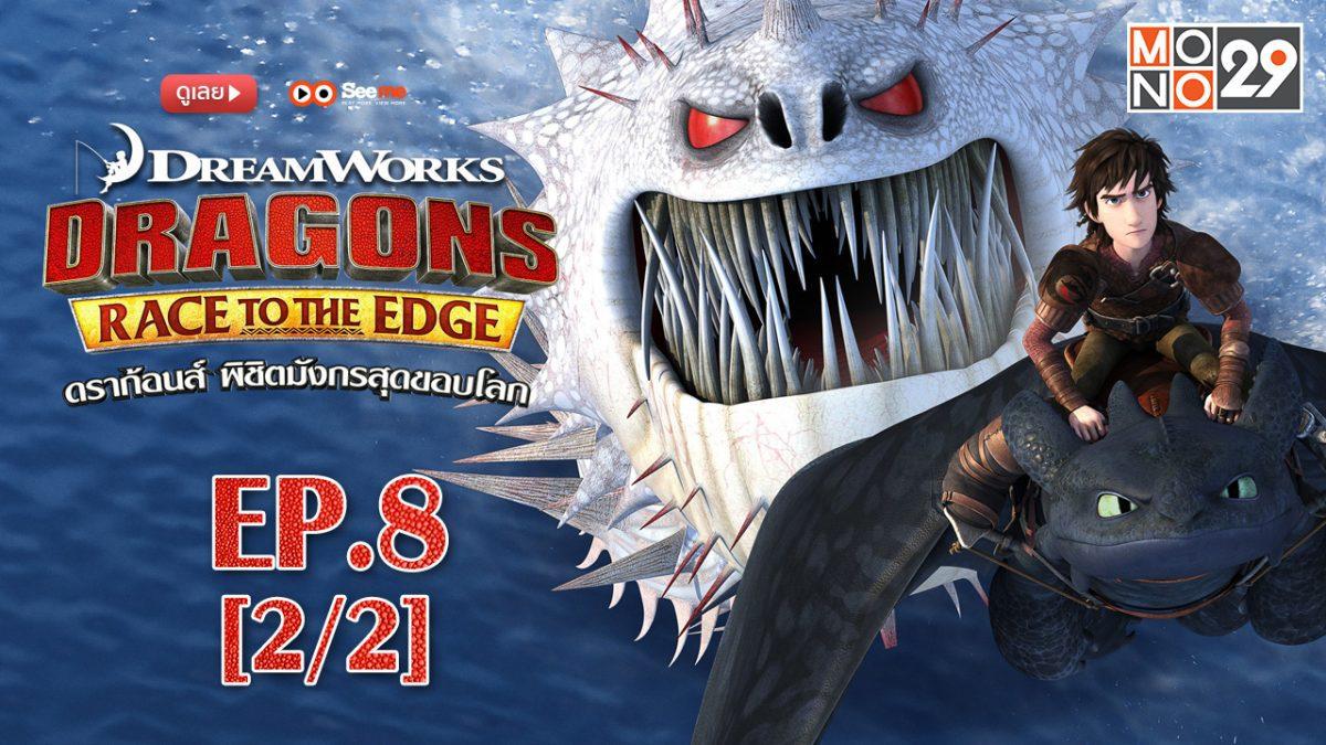 Dragons: Race to the Edge ดราก้อนส์ พิชิตมังกรสุดขอบโลก ปี 1 EP.8 [2/2]