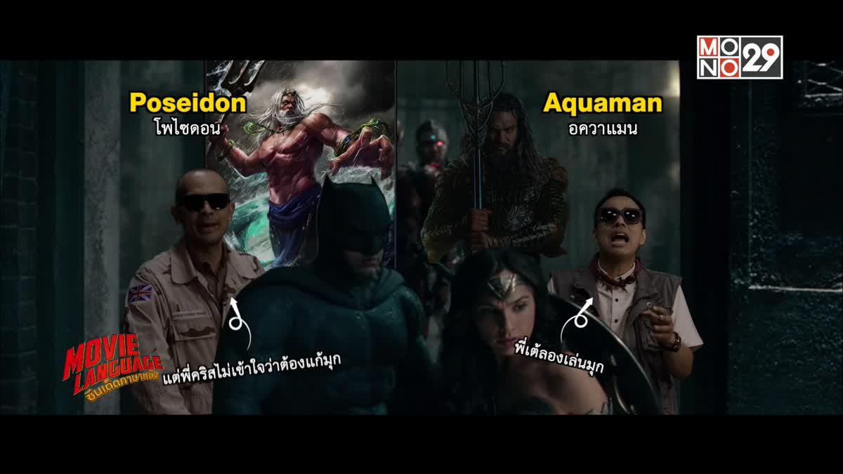 Movie Language ซีนเด็ดภาษาหนัง จากภาพยนตร์เรื่อง Justice League