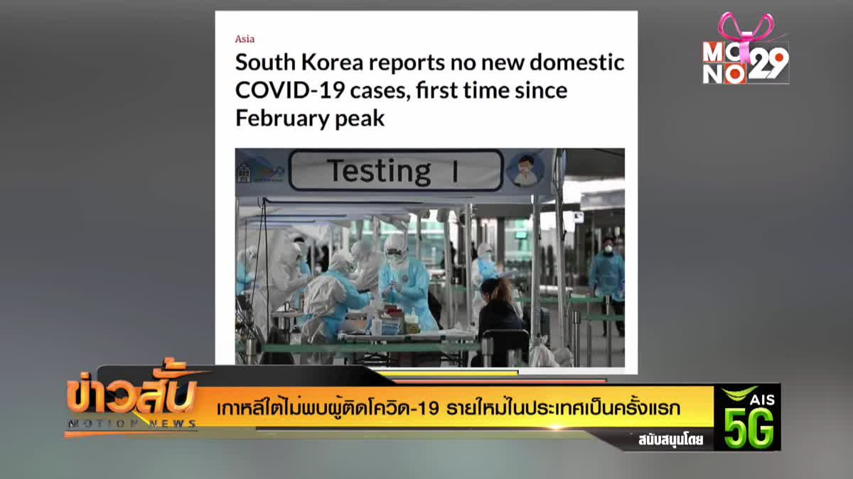 เกาหลีใต้ไม่พบผู้ติดโควิด-19 รายใหม่ในประเทศเป็นครั้งแรก
