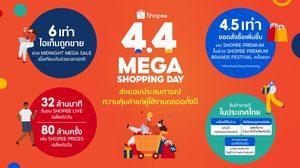 ช้อปปี้จับกระแสพฤติกรรมการช้อปปิ้งสุดคึกคักช่วงยามดึกในแคมเปญ  Shopee 4.4 Mega Shopping Day ชี้ Midnight Mega Sale 2 ชั่วโมงแรก  สินค้าถูกจำหน่ายออกไปเพิ่มขึ้นสูงถึง 6 เท่า