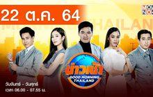 ข่าวเช้า Good Morning Thailand 22-10-64