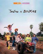 ไทบ้านเดอะซีรีส์ x BNK48