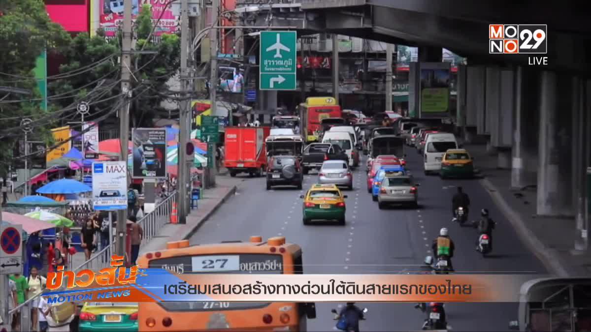 เตรียมเสนอสร้างทางด่วนใต้ดินสายแรกของไทย