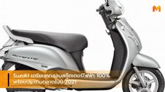 Suzuki เตรียมทดสอบสกู๊ตเตอร์ไฟฟ้า 100% พร้อมประเดิมตลาดในปี 2021