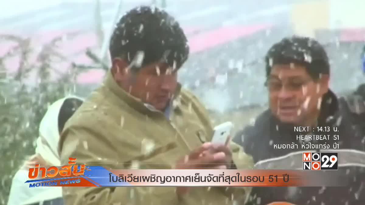 โบลิเวียเผชิญอากาศเย็นจัดที่สุดในรอบ 51 ปี