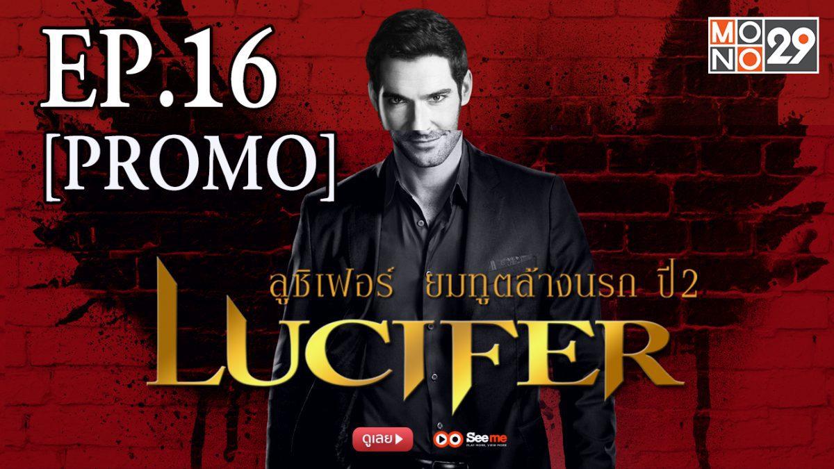 Lucifer ลูซิเฟอร์ ยมทูตล้างนรก ปี2 EP.016 [PROMO]