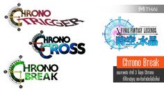 จาก Chrono Trigger สู่ Chrono Break เกมดีในตำนาน ที่ภาคต่อไม่มีวันได้ออก