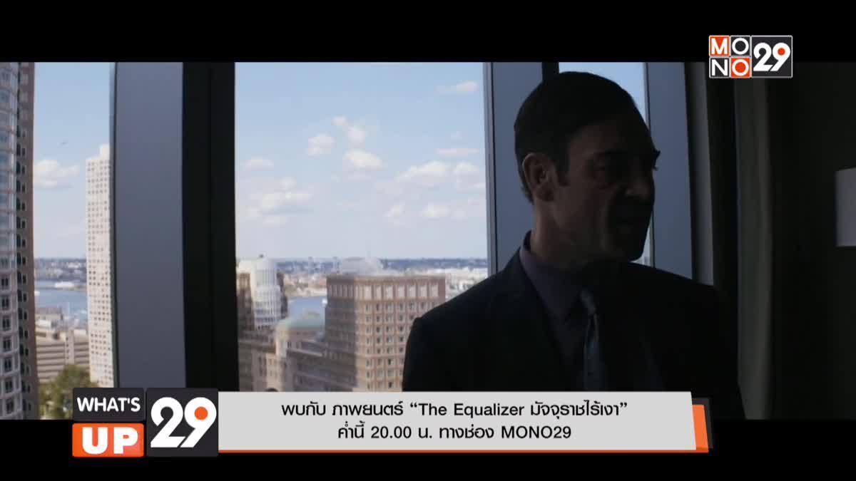 """พบกับ ภาพยนตร์ """"The Equalizer มัจจุราชไร้เงา""""ค่ำนี้ 20.00 น. ทางช่อง MONO29"""