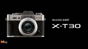 เปิดตัว Fujifilm X-T30 น้ำหนักเบา แต่ประสิทธิภาพสูง