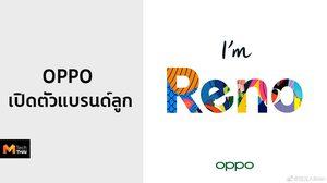 Oppo เปิดตัว Reno แบรนด์ลูก แบรนด์ใหม่ พร้อมโชว์เครื่องจริง 10 เมษายนนี้