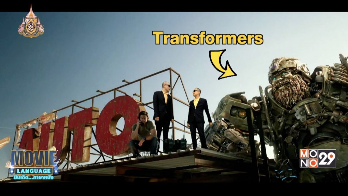 Movie Language ซีนเด็ดภาษาหนัง จากภาพยนตร์เรื่องTransformers: The Last Knight