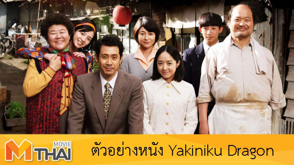 ตัวอย่างหนัง Yakiniku Dragon