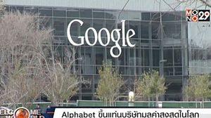 'อัลฟาเบต' บริษัทแม่ของกูเกิล ขึ้นแท่นบริษัทมูลค่าสูงสุดในโลก
