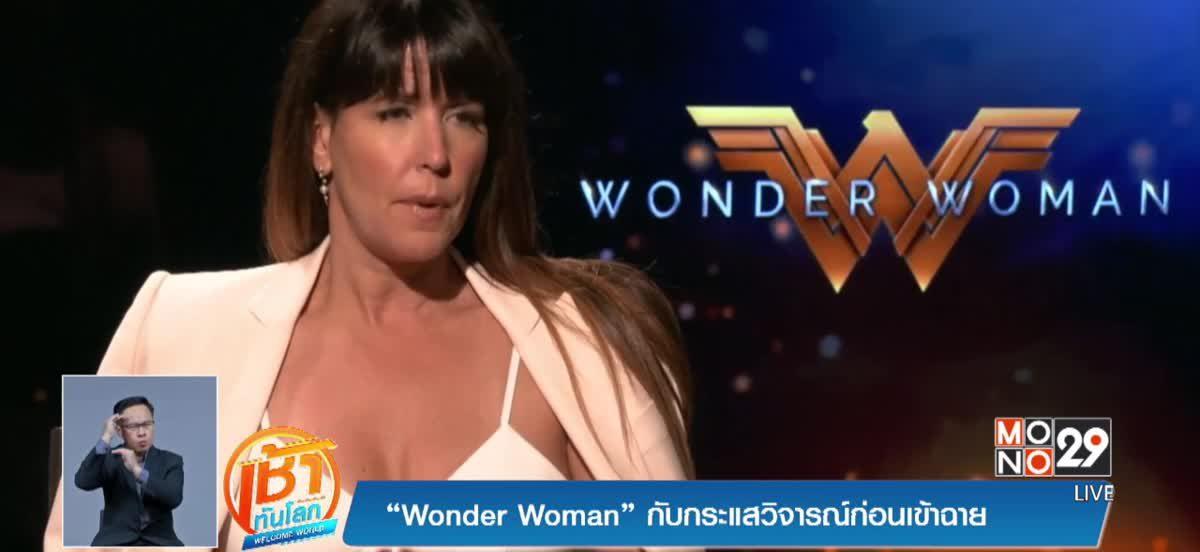 """""""Wonder Woman"""" กับกระแสวิจารณ์ก่อนเข้าฉาย"""