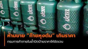 ห้ามขาย ก๊าซหุงต้ม เกินราคา