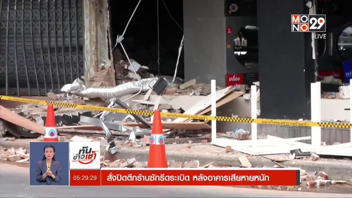 สั่งปิดตึกร้านซักรีดระเบิด หลังอาคารเสียหายหนัก