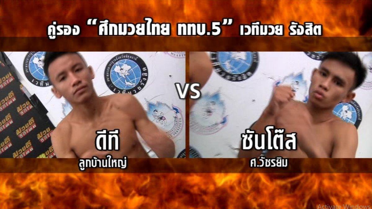 ชั่งน้ำหนัก คู่รอง ศึกมวยไทย ททบ.5 | ดีที ลูกบ้านใหม่ vs ซันโต๊ส ศ.วัชรยิม 17-12-60