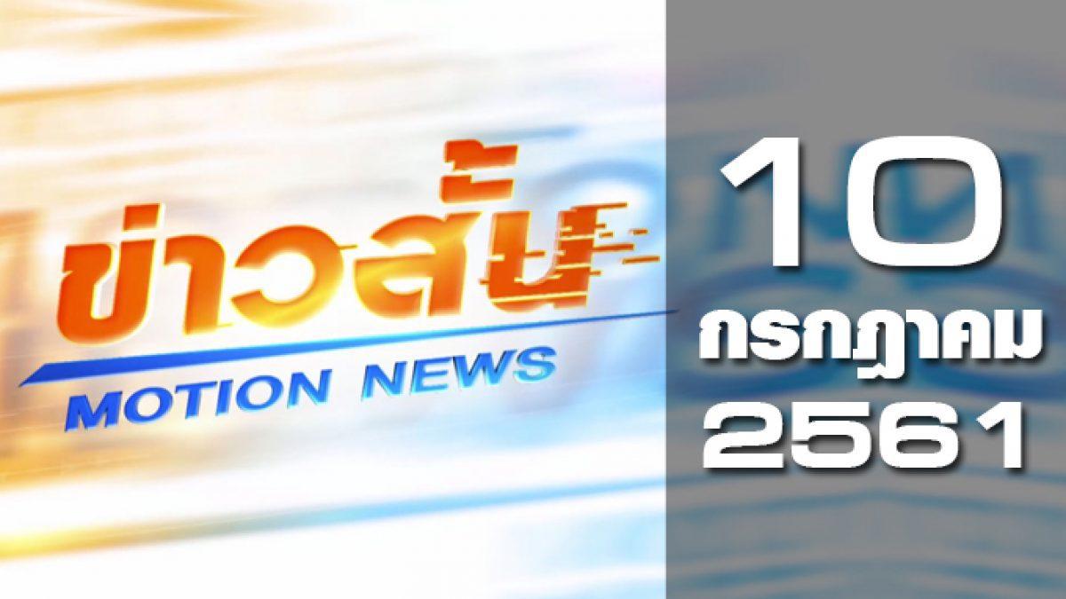 ข่าวสั้น Motion News Break 1 10-07-61