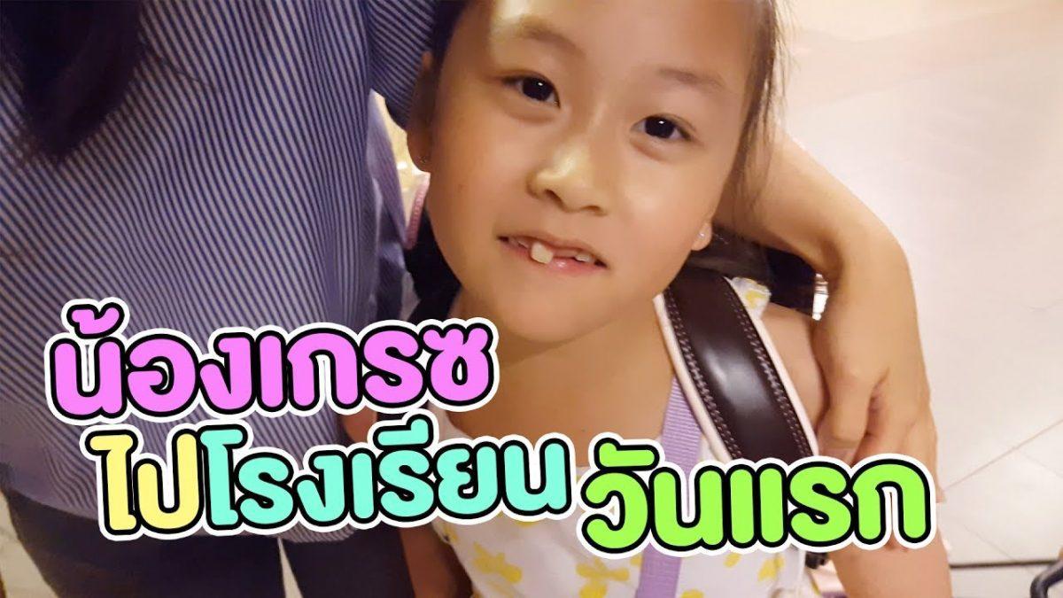 น้องเกรซไปโรงเรียนใหม่วันแรก New Sathorn International School (NSIS)