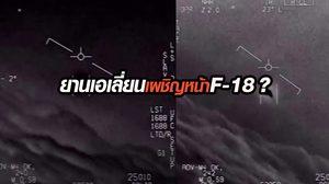 เปิดคลิปเครื่องบินรบ F-18 ประจันหน้า UFO !