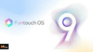 vivo ประกาศรายชื่อสมาร์ทโฟน 13 รุ่น ที่จะได้อัพ Funtouch OS 9 (Android Pie)