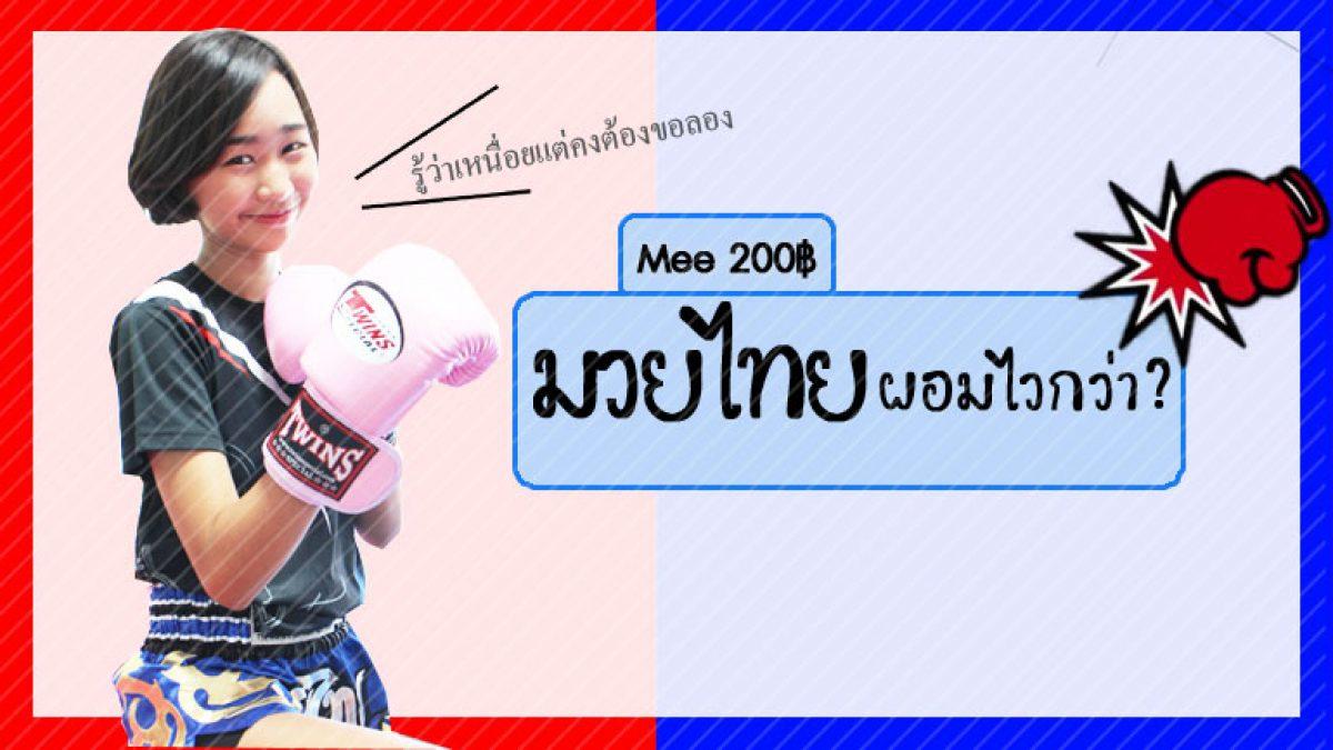 Mee 200฿ ตอน จริงหรือไม่ มวยไทย ผอมไวกว่า?