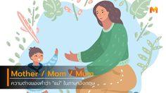 """ความต่างของคำว่า """"แม่"""" ในภาษาอังกฤษ Mother / Mom / Mum"""