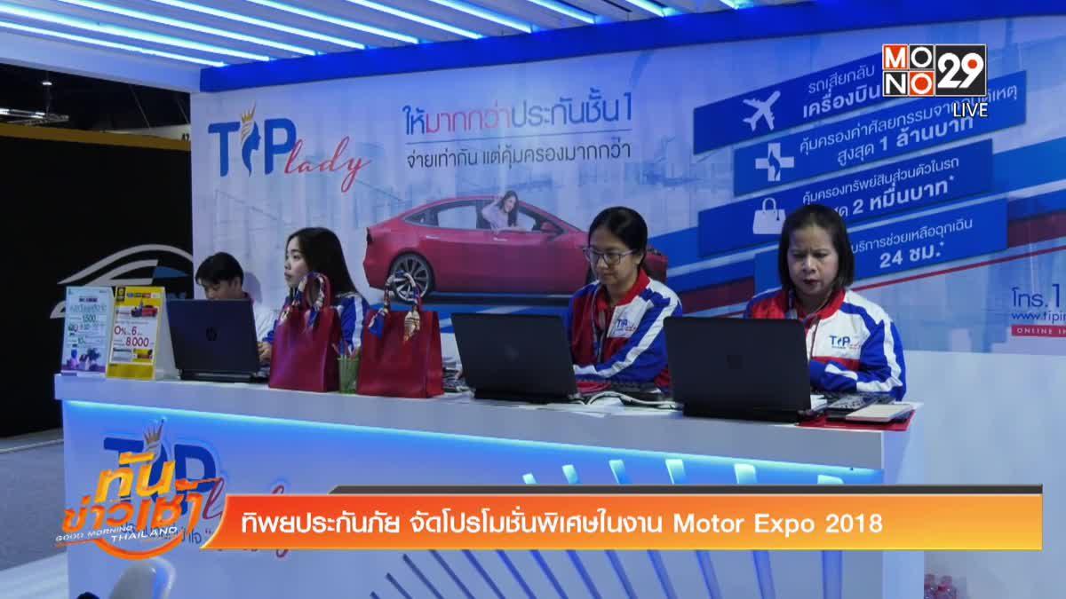 ทิพยประกันภัย จัดโปรโมชั่นพิเศษในงาน Motor Expo 2018