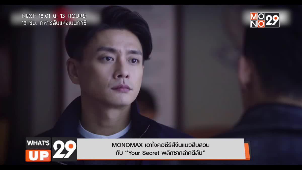 "MONOMAX เอาใจคอซีรีส์จีนแนวสืบสวน กับ ""Your Secret พลิกซากล่าคดีลับ"""