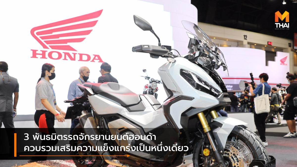 3 พันธมิตรรถจักรยานยนต์ฮอนด้า ควบรวมเสริมความแข็งแกร่งเป็นหนึ่งเดียว