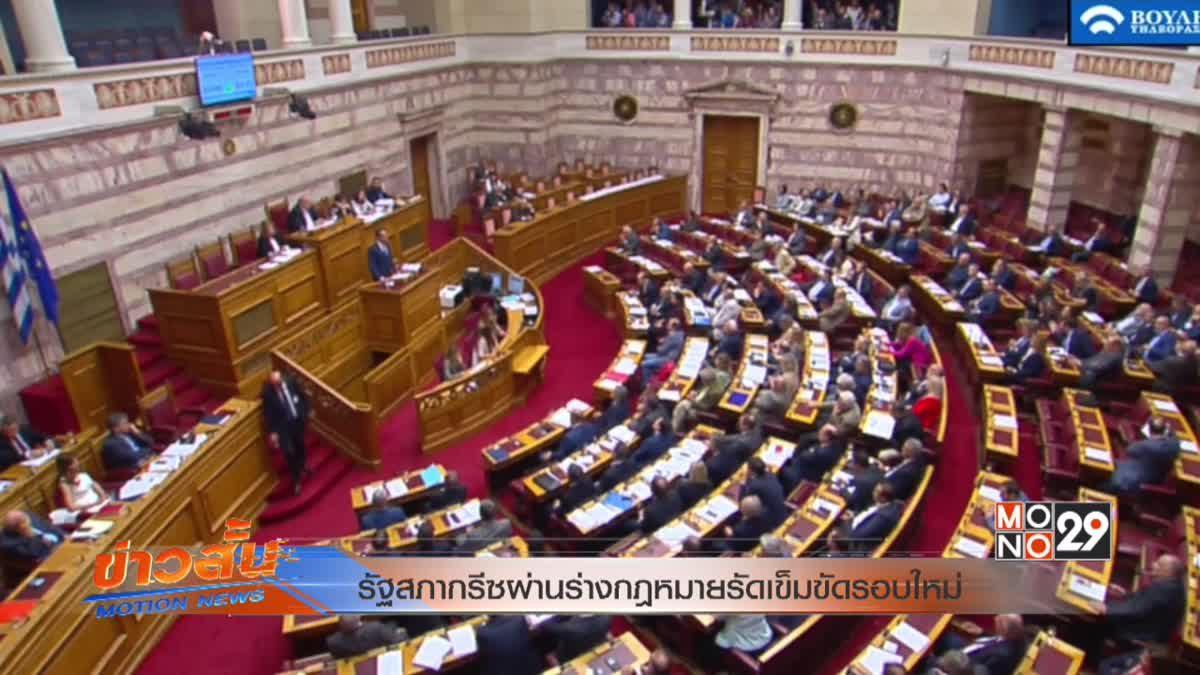 รัฐสภากรีซผ่านร่างกฎหมายรัดเข็มขัด