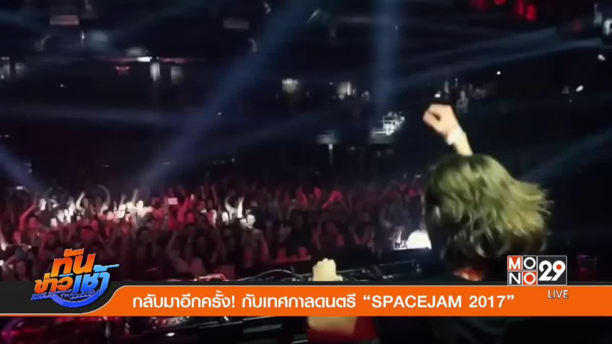 """กลับมาอีกครั้ง! กับเทศกาลดนตรี """"SPACEJAM 2017"""""""