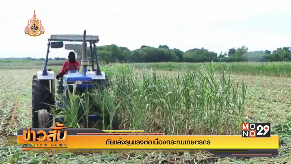 ภัยแล้งรุนแรงต่อเนื่องกระทบเกษตรกร