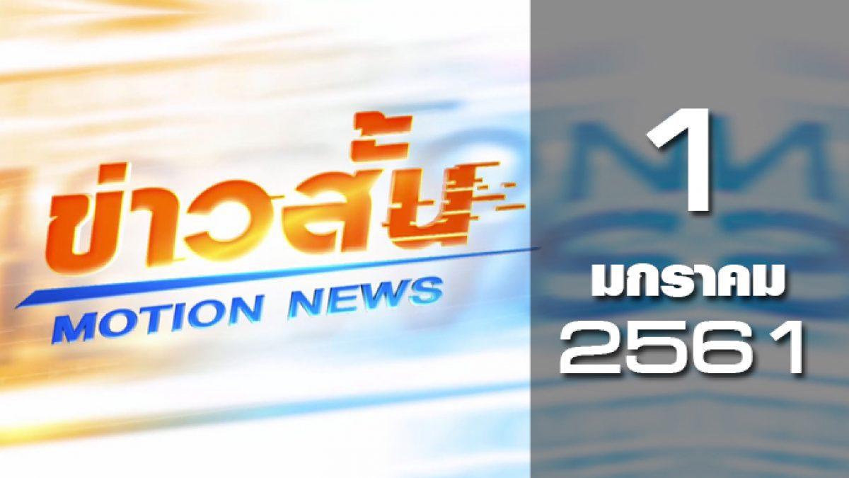 ข่าวสั้น Motion News Break 2 01-01-61