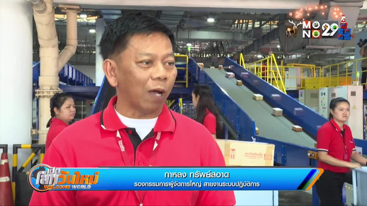ไปรษณีย์ไทยเร่งปรับตัวสู้ศึกขนส่งสินค้า
