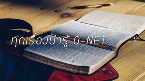 O-NET คืออะไร ?