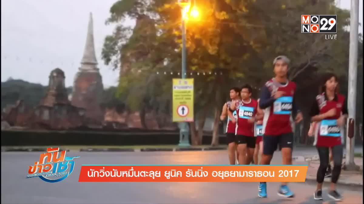 นักวิ่งนับหมื่นตะลุย ยูนิค รันนิ่ง อยุธยามาราธอน 2017