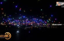 จีนจัดแสดงโดรนฉลองเทศกาลโคมไฟ