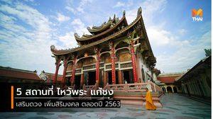 5 สถานที่ ไหว้พระ แก้ชง เสริมดวง ปี 2563