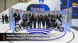 Yamaha ตอกย้ำผู้นำเทรนด์ดิจิทัล พร้อมส่งโมเดลใหม่ 5 รุ่นใน Motor Show 2021