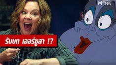 ดิสนีย์หมายตา เมลิสซา แม็กคาร์ธี รับบทนำ ในหนัง The Little Mermaid