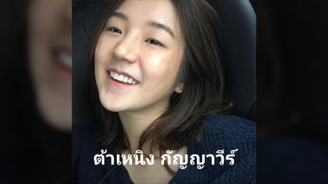 10 ดาราสาวหมวย ใครยิ้มสวยโดนใจที่สุด