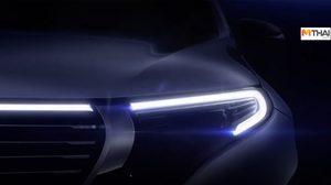 Mercedes-Benz เผยคลิป Teaser ไฟหน้าของ EQC ก่อนเปิดตัวจริงต้นเดือนหน้า